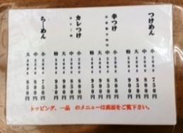 image5B35D c9bf2 thumbnail2 - 福は内(埼玉県熊谷市)道の駅めぬま敷地内のつけ麺の名店