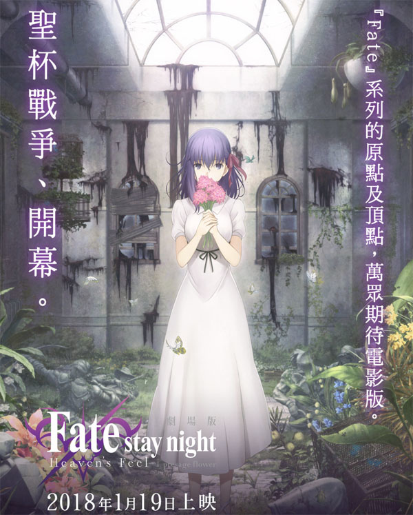 Fate/stay night [Heaven's Feel] I.預示之花