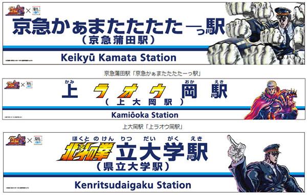 京浜急行電鉄 北斗の拳