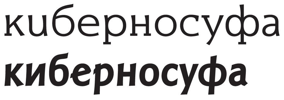 From top to bottom: Titla Brus (Oleg Karpinsky), Linotype Pisa (Lutz Baar, Gayaneh Bagdasaryan).