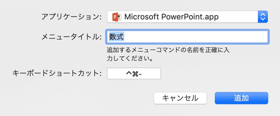 PowerPoint 2016 for mac で數式挿入ショートカットキーを設定する方法 | typememo.jp