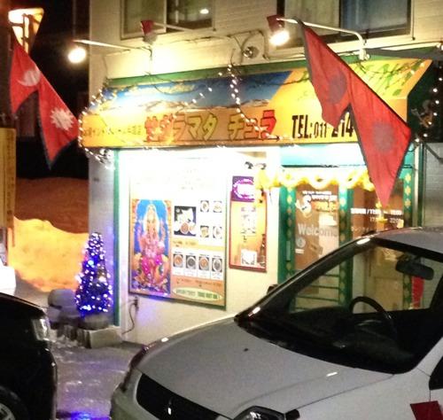 札幌桑園のインド・ネパール料理店「サガラマタ チュラ」に行ってきた