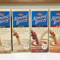 アメリカで人気のアーモンドミルク「アーモンド・ブリーズ」を飲んでみた