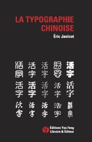 Typographie-chinoise