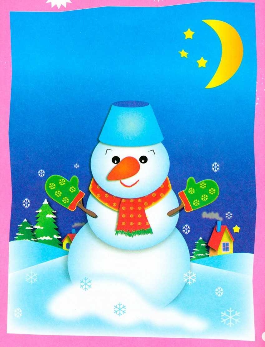 поздравление открытка на тему зима 2 класс связи