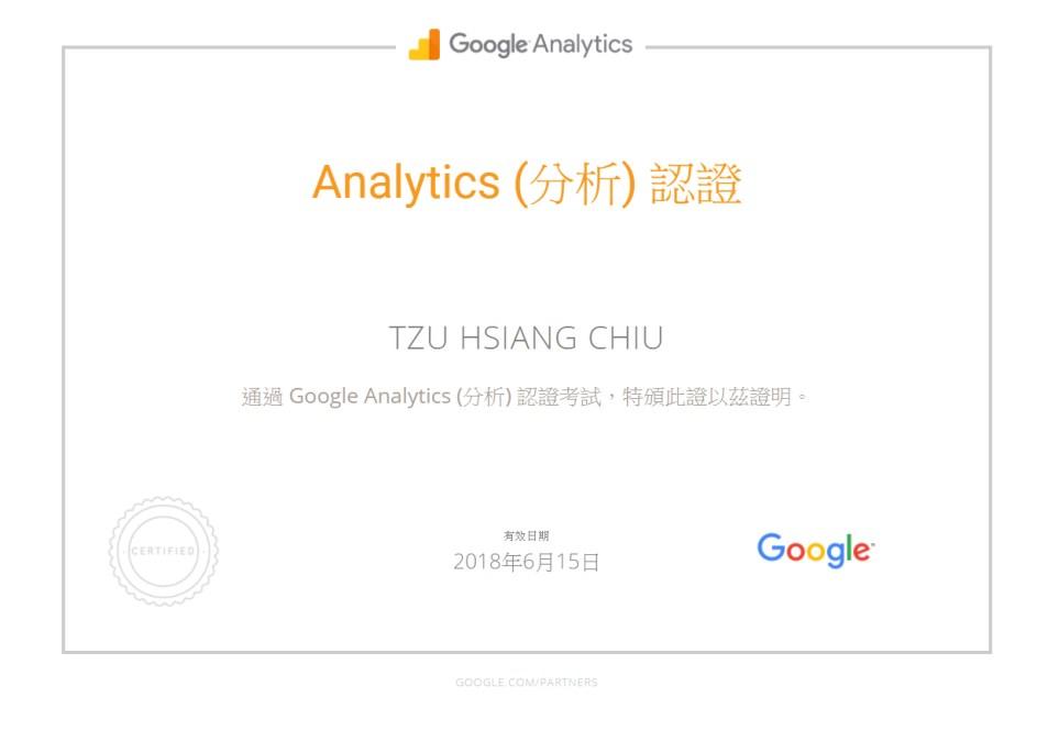 Analytics(分析)認證
