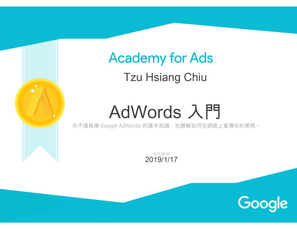 AdWords入門