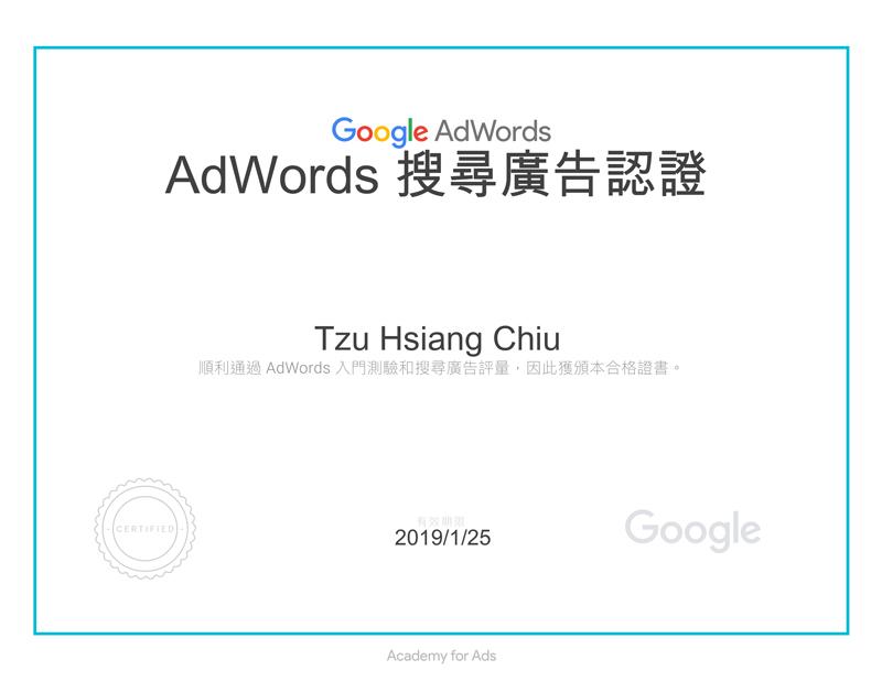 2018 Google AdWords搜尋廣告認證