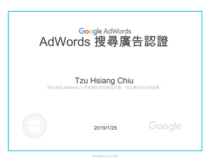 AdWords搜尋廣告認證