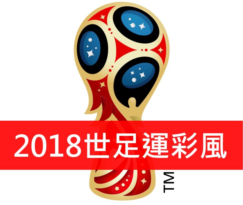 2018世足運彩風