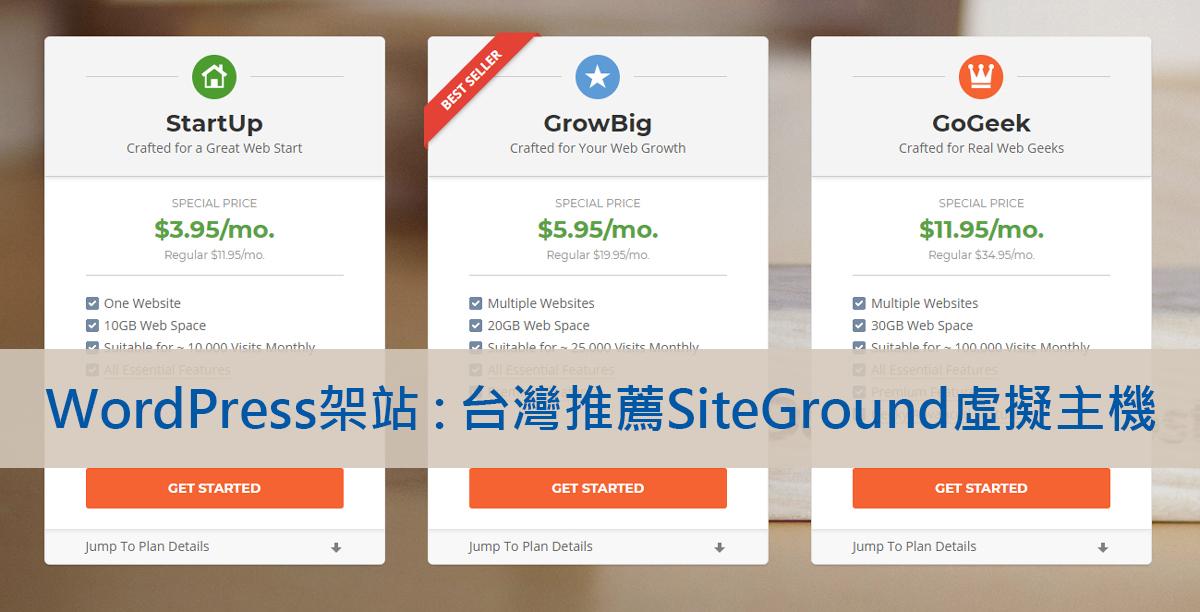 台灣推薦SiteGround虛擬主機