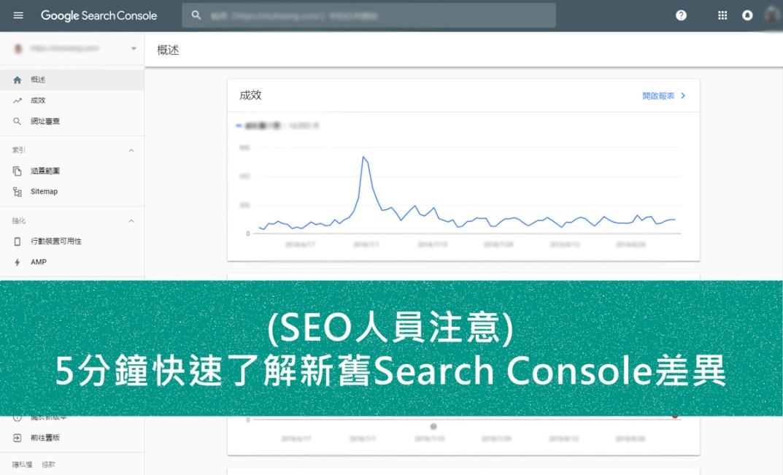 (SEO人員注意)5分鐘快速了解新舊Search Console差異