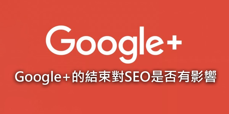 2019 Google+的結束對SEO是否有影響