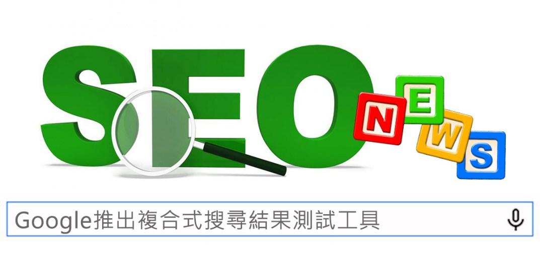 Google推出複合式搜尋結果測試工具