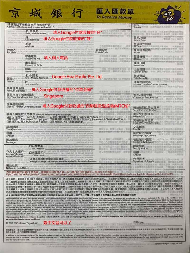 京城銀行-匯入匯款單