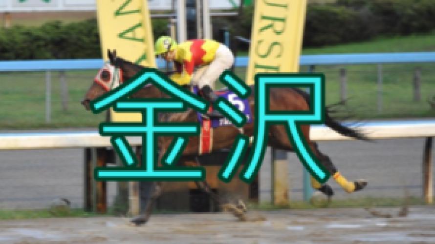 2020 金沢競馬 日本海スプリント 予想・買い目 外枠・道悪も向きそうなモンファロン◎