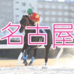 2020 名古屋 東海菊花賞 予想 移籍初戦・地方の馬場合うノーブルサターン◎