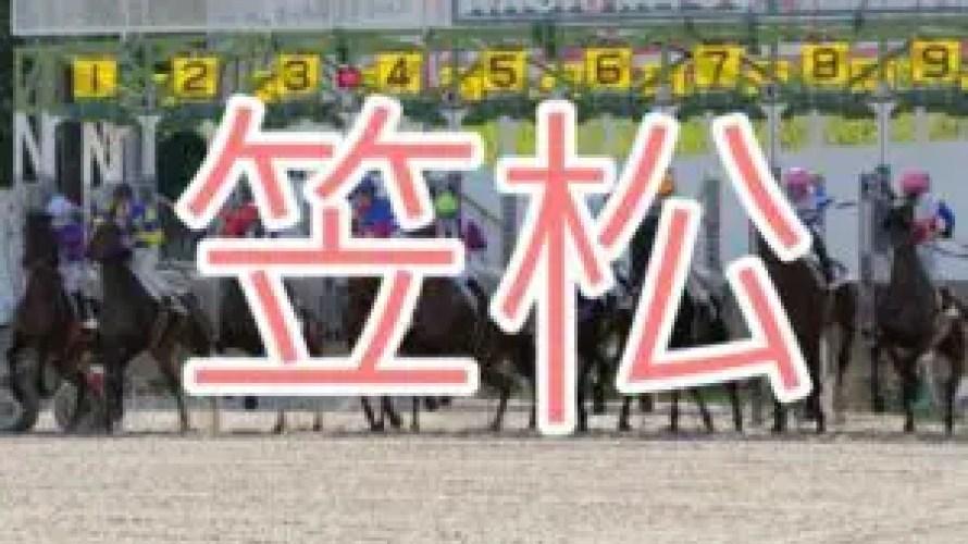 2020 笠松 西日本ダービー 予想 イチライジン・フジヤマブシの差しが決まる! 大穴・水野ガンバギフ☆