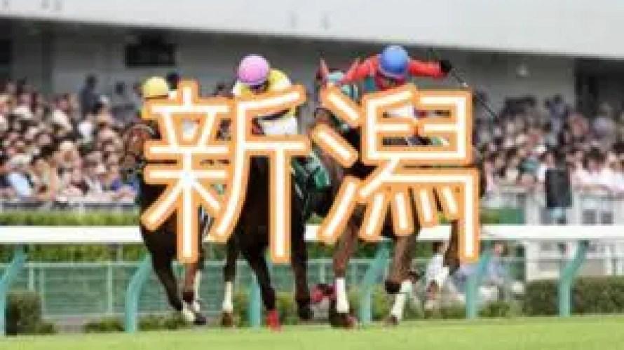 新潟大賞典 2021 予想→先行してしぶといポタジェ◎ ヒモ荒れに少し期待☆