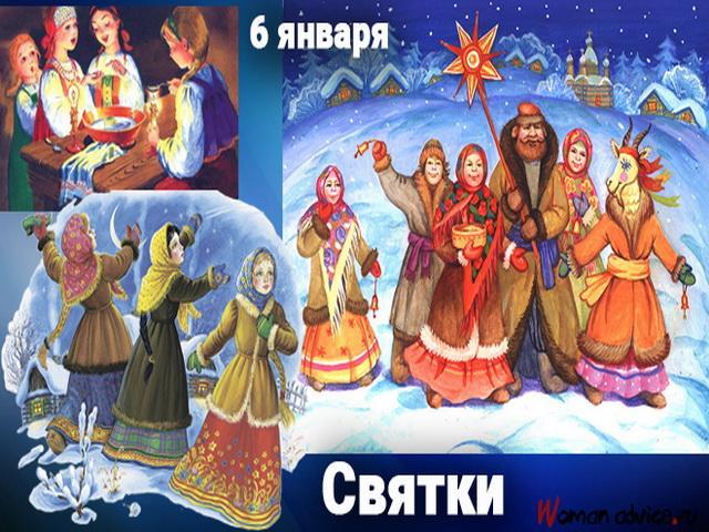 Святки 6 января 2020 года: что это за праздник и как его отмечать, традиции, обряды, история