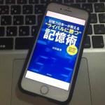 【書評】記憶力日本一が教えるライバルに勝つ記憶術 by 池田義博 / 記憶術は天才ではなく凡人のための技術だった