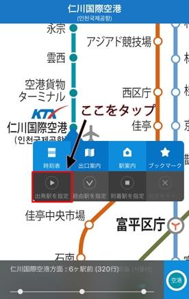 SUBWAY KOREA 出発駅を指定