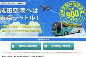 【東京駅〜成田空港】京成高速バス「東京シャトル」乗車レポート