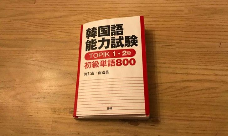韓国語能力試験 TOPIK 1・2級 初級単語800