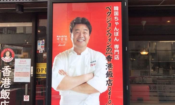 香港飯店0410 職安通り店  ペク・ジョンウォン