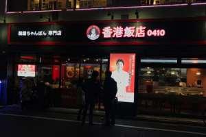 【ジャージャー麺食べ歩き】韓国ちゃんぽん専門店 香港飯店0410 新宿職安通り店