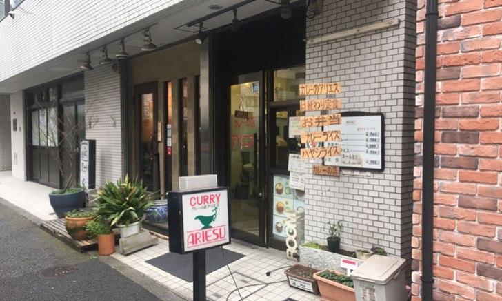 【カレー食べ歩き】新宿御苑前 カレーのお店 アリエス