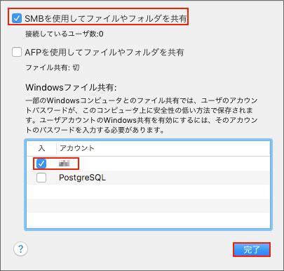 Mac 共有設定 オプション