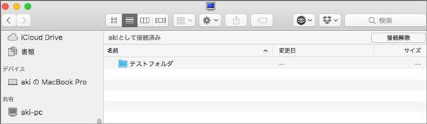 Mac 共有フォルダ