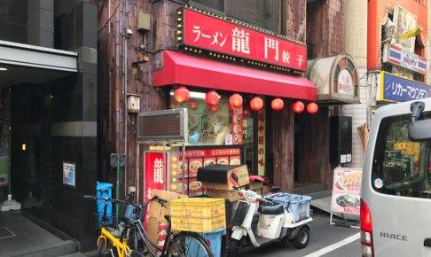 【ジャージャー麺食べ歩き】歌舞伎町 北京料理 龍門