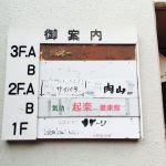 【カレー食べ歩き】吉祥寺 肉山