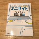 【書評】ほったらかしでも月10万円!ミニサイトをつくって儲ける法 by 和田亜希子 / 作ってほったらかしサイトのススメ