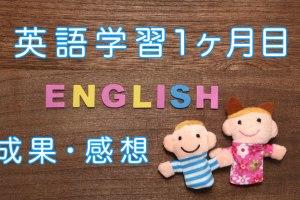 【2017年2月】英語学習1ヶ月目の成果と感想