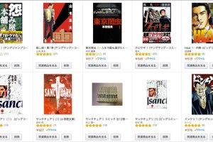 【保存版】ヤクザ、闇金、詐欺、怨恨・・・アンダーグラウンド系漫画ランキングトップ10