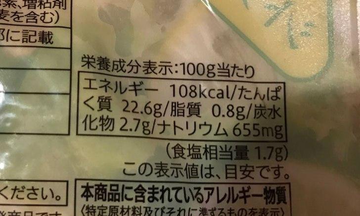 コンビニ サラダチキン 栄養成分表示