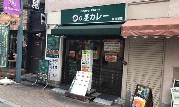 【カレー食べ歩き】日乃屋カレー 新宿御苑店