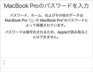 MacBook Proのパスワードのパスコードを入力