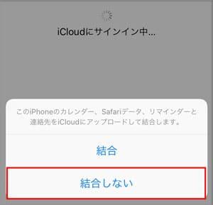 iphone Apple ID 結合しない
