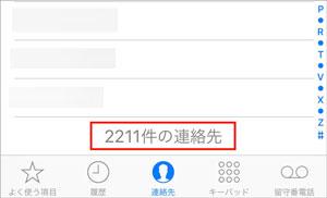 iPhone 連絡先の件数