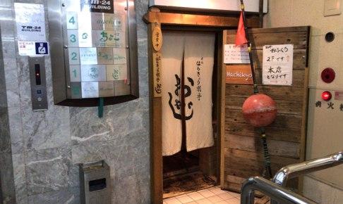「札幌はちきょう」の「元祖つっこ飯」が想像以上だった