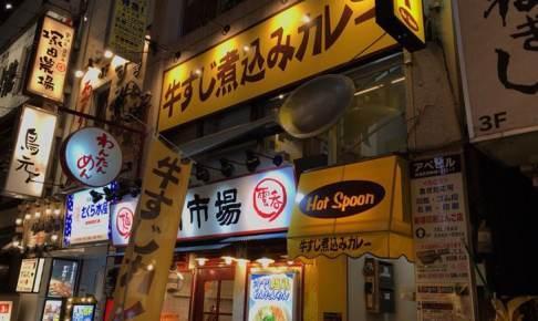 【カレー食べ歩き】牛すじ煮込みカレー ホットスプーン 西新宿店(Hot Spoon)