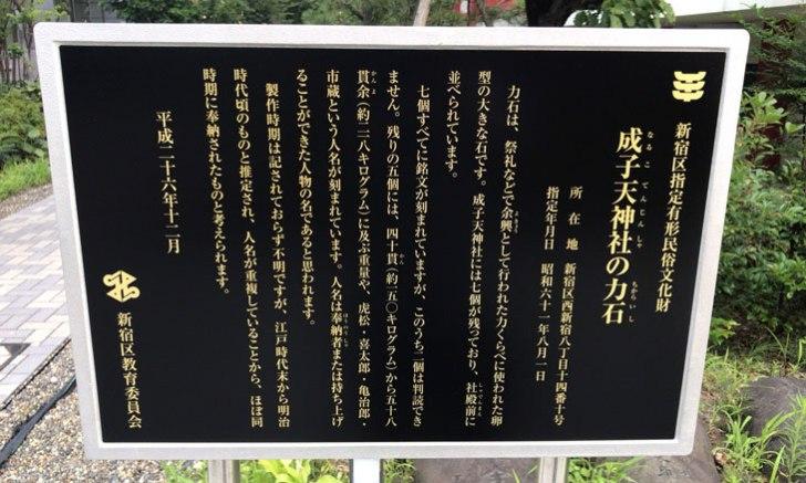 西新宿 成子天神社 力石 説明