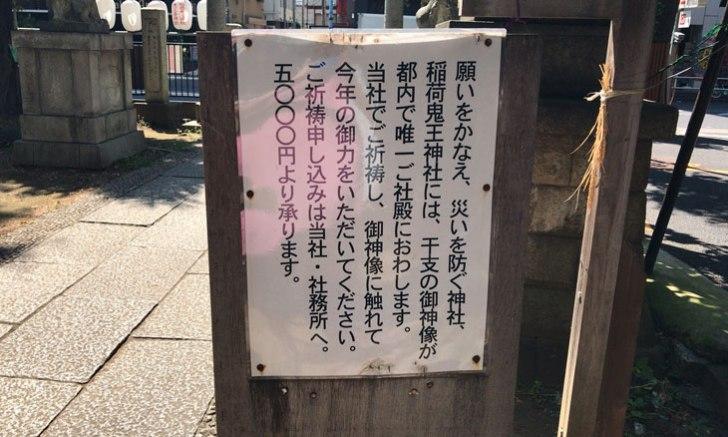 新宿 歌舞伎町 稲荷鬼王神社 干支の御神像