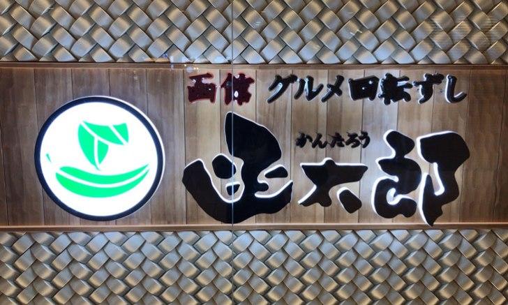 函太郎 新千歳空港店 看板