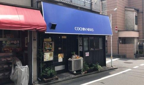 【カレー食べ歩き】西新宿五丁目 コチンニヴァース(COCHIN NIVAS)