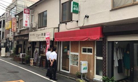 【カレー食べ歩き】高田馬場「馬場南海」